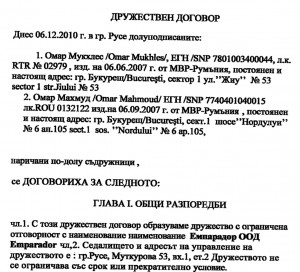Documentele obținute de RISE Project din Bulgaria arată că Omar Mukhles și Omar Mahmoud erau proprietarii firmei Emparador Ltd. Cei doi mai aveau o afacere în orașul Ruse.