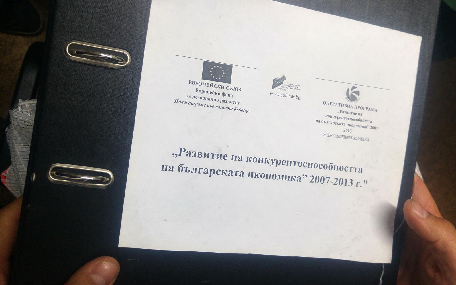 Bibliorafturile goale găsite la fața locului erau inscripționate cu datele unui proiect finanțat din fonduri europene.